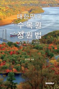 대한민국 수목원정원법 : 교양 법령집 시리즈