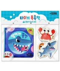 타이거 목욕책: 상어가 꿀꺽