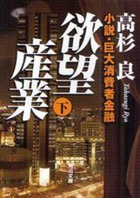 [해외]欲望産業 小說.巨大消費者金融 下