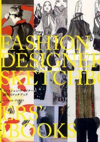 ファッション.デザイナ―の創作スケッチブック