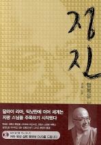 정진(행복을 부르는 힘)(DVD1장포함)