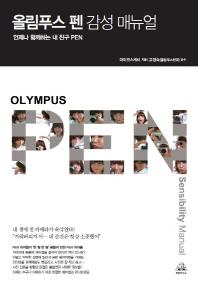 올림푸스 펜 감성 매뉴얼(CD1장포함)