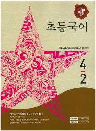 초등 국어 4-2(2015)(디딤돌)