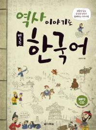 역사 이야기로 배우는 한국어