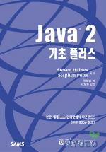 JAVA 2 기초 플러스  (JAVA 2 PRIMER PLUS)