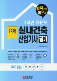 실내건축산업기사 필기 7개년 과년도(2020)