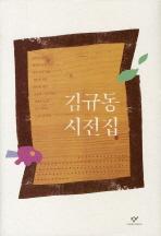 김규동 시전집(양장본 HardCover)