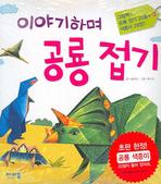 이야기하며 공룡 접기
