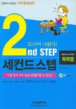 독학용 해설판 2nd Step (CD 1장 포함)