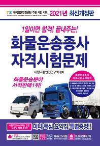 화물운송종사 자격시험문제(2021)(개정판 17판)