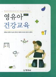 영유아 건강교육(증보판)