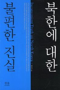 북한에 대한 불편한 진실