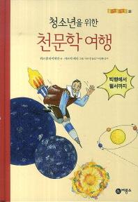 천문학 여행(청소년을 위한)(즐거운지식 33)(양장본 HardCover)