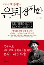 은퇴경제학