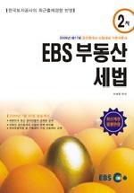 부동산 세법(2차)(EBS 2006)
