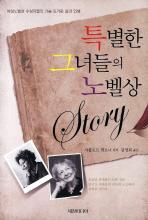 특별한 그녀들의 노벨상 STORY