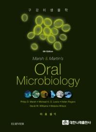구강 미생물학(Marsh & Martin's Oral Microbiology)(6판)