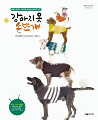 강아지 옷 손뜨개(손끝으로 꿈꾸는 DIY series)
