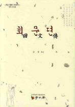 회문뎐(한글 생활사 자료총서: 번역 고소설)