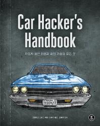 Car Hacker's Handbook