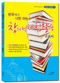 창의적체험활동 교과서(한국에서 너만 아는)(메가멘토 창체시리즈 COACH COACH 1)