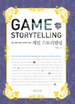 게임 스토리텔링