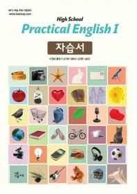 실용영어1 자습서(이찬승)(High School Practical English1)