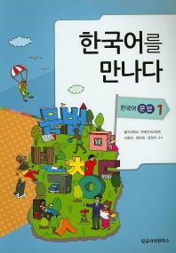 한국어를 만나다: 한국어 문법. 1(CD1장포함)