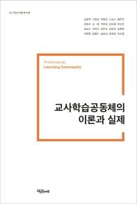 교사학습공동체의 이론과 실제(교사 전문성 개발 총서 2)