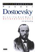 도스토예프스키 1(위대한작가들 10)