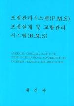 포장관리시스템(P.M.S) 포장설계 및 교량관리(B.M.S)