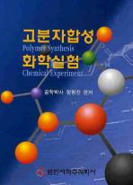 고분자합성 화학실험