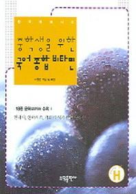 국어 종합 비타민 H(중학생을 위한)