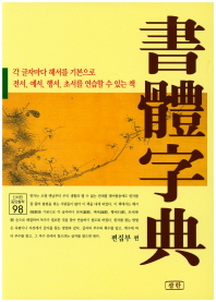 서체자전(신비한 동양철학 98)