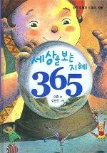 세상을 보는 지혜 365