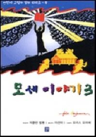 모세 이야기 3(어린이그림자성서시리즈 9)