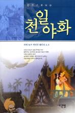 천일야화(중국일본중동유럽한국편)(한권으로보는)
