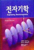 전자기학(6판)