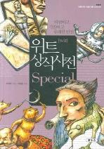 위트 상식사전 스페셜(SPECIAL) :비범하고 기발하고 유쾌한 반전(2판)