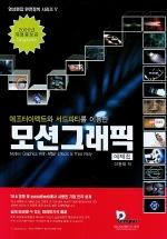 모션그래픽 예제집 (2006년개정증보판)(애프터이펙트와 서드파티를 이용한)