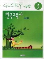 한국교육사(Glory 교육학 3)