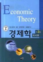경제학 7급 세트(2009)(3판)(전2권)