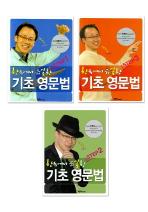기초 영문법 세트(한국에서 유일한)(전3권)