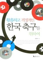 황홀하고 격정적인 한국 축구를 위하여 //1121