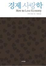 경제 사랑학(양장본 HardCover)