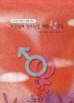 지적장애 청소년을 위한 성교육(교사와 부모가 함께하는)(CD1장포함)