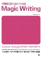 MAGIC WRITING