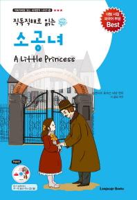 소공녀(CD1장포함)(직독직해로 읽는 세계명작 시리즈 10)