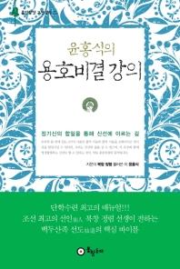 윤홍식의 용호비결 강의(양장본 HardCover)