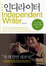 인디라이터(INDEPENDENT WRITER)
